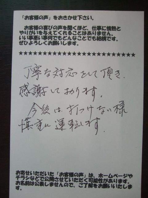 オーナー様から頂戴した御手紙です。